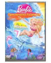 Картинка к книге Л. Адам Вуд - Барби в фильме Приключения Русалочки (DVD)