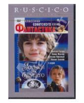 Картинка к книге Павел Арсенов - Гостья из будущего (DVD)