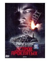 Картинка к книге Мартин Скорсезе - Остров проклятых (DVD)