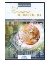 Картинка к книге Юрий Сливко Руслан, Смирнов Ирина, Коновалова - Великие полководцы (DVD)