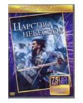 Картинка к книге Ридли Скотт - Царство небесное (DVD)