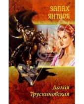 Картинка к книге Мееровна Далия Трускиновская - Запах янтаря