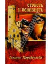 Картинка к книге Галина Переверзева - Страсть и ненависть