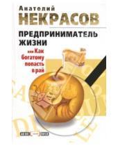 Картинка к книге Александрович Анатолий Некрасов - Предприниматель Жизни, или Как богатому попасть в рай
