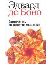 Картинка к книге Эдвард Боно де - Самоучитель по развитию мышления