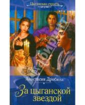 Картинка к книге Вячеславовна Анастасия Дробина - За цыганской звездой