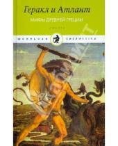 Картинка к книге Школьная библиотека - Геракл и Атлант. Мифы Древней Греции