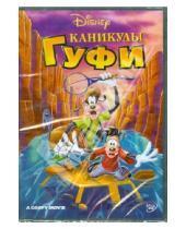 Картинка к книге Кевин Лима - Каникулы Гуфи (DVD)