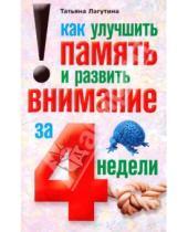 Картинка к книге Владимировна Татьяна Лагутина - Как улучшить память и развить внимание за 4 недели