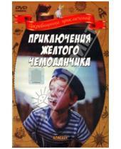 Картинка к книге Илья Фрэз - Приключения желтого чемоданчика (DVD)