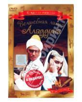 Картинка к книге Борис Рыцарев - Волшебная лампа Аладдина (DVD)