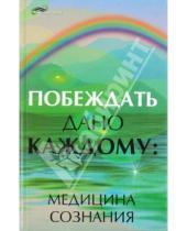 Картинка к книге Вячеславовна Нелли Плетнева - Побеждать дано каждому: медицина сознания