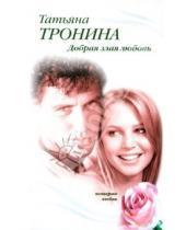 Картинка к книге Михайловна Татьяна Тронина - Добрая злая любовь