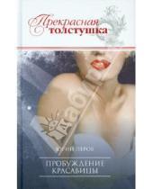 Картинка к книге Федорович Юрий Перов - Пробуждение красавицы
