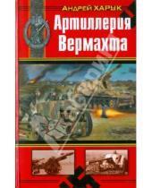 Картинка к книге Иванович Андрей Харук - Артиллерия Вермахта