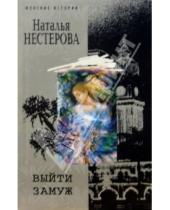 Картинка к книге Владимировна Наталья Нестерова - Выйти замуж: Повесть, рассказы