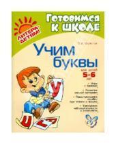 Картинка к книге Игоревна Ольга Крупенчук - Учим буквы