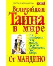 Картинка к книге Ог Мандино - Величайшая тайна в мире
