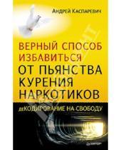 Картинка к книге Андрей Каспаревич - Верный способ избавиться от пьянства, курения, наркотиков