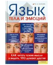 Картинка к книге Борисович Виктор Шапарь - Язык тела и эмоций. Как читать чужие мысли и видеть, что думают другие
