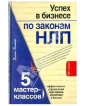 Картинка к книге Владимировна Диана Балыко - Успех в бизнесе по законам НЛП. 5 мастер-классов для продвинутых