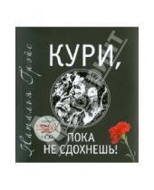 Картинка к книге Евгеньевна Наталья Грэйс - Кури, пока не сдохнешь (+CD)