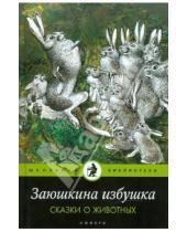 Картинка к книге Школьная библиотека - Заюшкина избушка. Сказки о животных