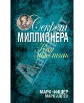 Картинка к книге Марк Аллен Марк, Фишер - Секрет миллионера: как мыслить