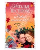 Картинка к книге Владимировна Наталья Нестерова - Давай поженимся!
