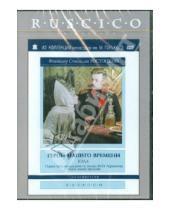 Картинка к книге Станислав Ростоцкий - Герой нашего времени. Бэла (DVD)