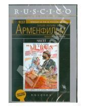 Картинка к книге Генрих Малян - Наапет (DVD)