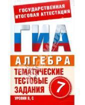 Картинка к книге Петровна Лариса Донец - Алгебра. 7 класс: Тематические тестовые задания для подготовки к ГИА