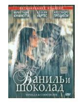 Картинка к книге Киро Ипполито - Ваниль и шоколад (DVD)
