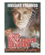 Картинка к книге Игорь Николаев - День командира дивизии (DVD)