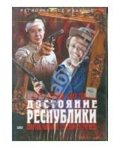 Картинка к книге Сергеевич Владимир Бычков - Достояние республики (DVD)