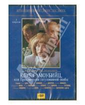 Картинка к книге Художественный фильм - Клуб самоубийц или Приключения  принца Флоризеля (DVD)
