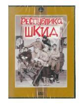 Картинка к книге Геннадий Полока - Республика ШКИД (DVD)