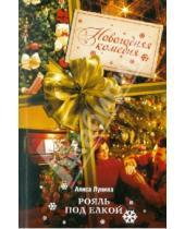 Картинка к книге Алиса Лунина - Рояль под елкой