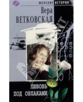 Картинка к книге Вера Ветковская - Любовь под облаками