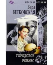 Картинка к книге Вера Ветковская - Городской романс