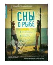 Картинка к книге Кирилл Михановский - Сны о рыбе (DVD)