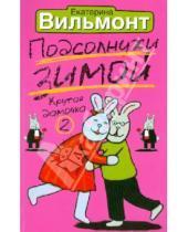 Картинка к книге Николаевна Екатерина Вильмонт - Подсолнухи зимой (Крутая дамочка-2)