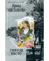 Картинка к книге Николаевна Ирина Мясникова - Гиблое место