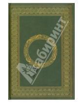 Картинка к книге Магические дневники - Блокнот Кельтский