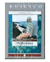 Картинка к книге Владимир Бычков - Русалочка (DVD)