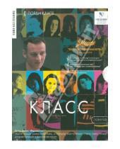 Картинка к книге Лоран Канте - Класс (DVD)