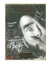 Картинка к книге Джон Хьюстон - Фрейд (DVD)