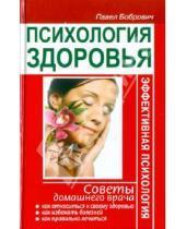 Картинка к книге Викторович Павел Бобрович - Психология здоровья. Советы домашнего врача