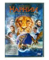 Картинка к книге Майкл Эптид - Хроники Нарнии: Покоритель зари (DVD)