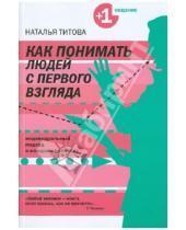 Картинка к книге Наталья Титова - Как понимать людей с первого взгляда